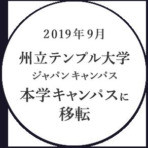 2019年9月 州立テンプル大学 ジャパンキャンパス 本学キャンパスに移転